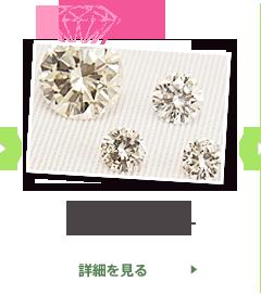STEP.2 ダイヤモンドからお選びいただけます 詳細を見る